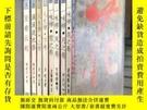 二手書博民逛書店禪理散文罕見8本合售Y5919 林新居等 中國青年 出版1994