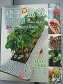 【書寶二手書T6/園藝_YCU】種子變盆栽真簡單_林惠蘭