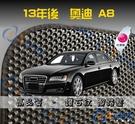 【鑽石紋】13年後 奧迪 A8 腳踏墊 / 台灣製造 工廠直營 / Audi a8海馬腳踏墊 a8腳踏墊 a8踏墊