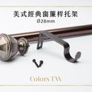 【托架】美式經典窗簾桿 專用托架 1支入 桿徑對應 28mm 配件 五金用品