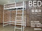 象牙白角鋼床架【空間特工】 3尺架高單人床 床架/床台/床板 免螺絲角鋼床 組合床 S2WA709