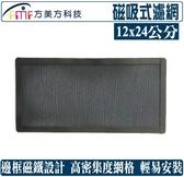 [地瓜球] 方美方科技 風扇濾網 磁吸式 12x24公分