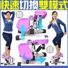 雙效2in1扭腰+踏步機翹臀搖擺活氧美腿機登山滑步機划步運動另售扭腰盤電動跑步機飛輪健身車