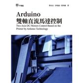 Arduino 雙軸直流馬達控制Two Axis DC Motors Contr