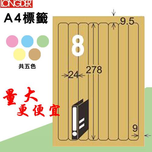 longder 龍德 電腦標籤紙 8格 LD-866-C-A  牛皮紙 105張  影印 雷射 噴墨 三用 標籤 出貨 貼紙