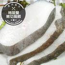 格陵蘭嫩切扁鱈(110g±10%/片)(...