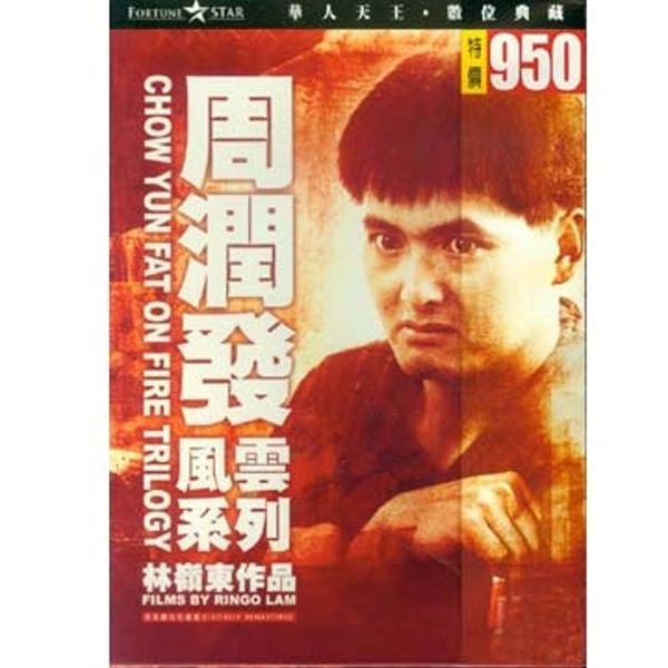 【停看聽音響唱片】【DVD】周潤發風雲系列