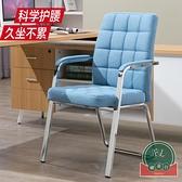 電腦椅家用辦公椅舒適久坐學生宿舍弓形會議椅簡約麻將椅靠背椅子~福喜行~