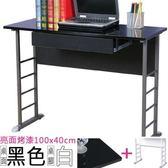 Homelike 查理100x40工作桌亮面烤漆-附抽屜 桌面-黑 / 桌腳-亮白