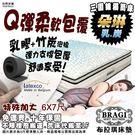 【布拉琪床墊】諾貝達 朵琳 三線獨立筒床墊 比利時乳膠珍珠竹炭泡棉款 乳膠回彈包覆軟床推薦