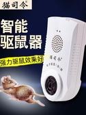 貓司令超聲波驅鼠器滅鼠神器老鼠克星藥膠夾耗子yao顆粒強力家用 快速出貨