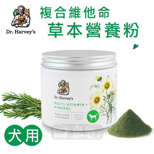 [寵樂子]《Dr. Harvey's 哈維博士》犬用複合維他命草本營養粉7oz/寵物保健品