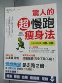 【書寶二手書T5/體育_GEP】驚人的超慢跑運動法_梅方久仁子