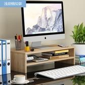 螢幕架 護頸電腦顯示器增高架屏幕墊高抽屜式台式電腦架桌面電腦置物架子【快速出貨】