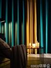 熱賣窗簾輕奢2021年新款流行窗簾北歐簡約拼色臥室客廳遮光隔熱防曬掛鉤式LX  coco