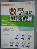 【書寶二手書T1/科學_MFR】數學還是這麼有趣_張遠南, T.帕帕斯