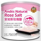 米森  安地斯玫瑰鹽 350g  3罐