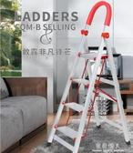 折疊梯鋁合金家用梯子加厚四五步梯折疊扶梯樓梯不銹鋼室內人字梯凳完美情人館YXS