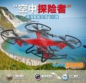 無人機遙控飛機直升機兒童無人機航拍高清航模充電耐摔四軸飛行器玩具JD新年提前熱賣