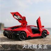 模型汽車 蘭博基尼仿真合金車模跑車開門小汽車擺件玩具車男孩禮物 df996【大尺碼女王】