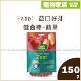 寵物家族-Happi 纖嚼健齒棒(原益口好牙)-蘋果S號150g