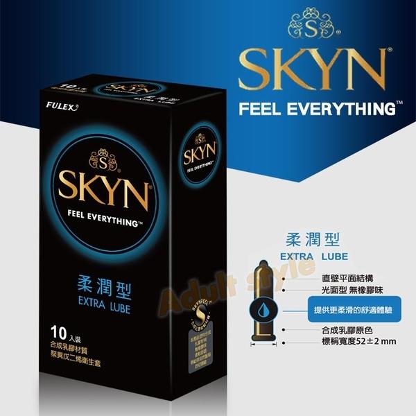 情趣用品 SKYN柔潤型保險套(10入)『金鼠報喜』