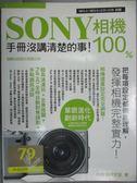 【書寶二手書T1/攝影_WEU】SONY 相機 100%手冊沒講清楚的事_施威銘研究室