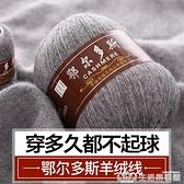純山羊絨線中粗手工編織圍巾線機織羊絨毛線羊絨線正品【生活樂事館】