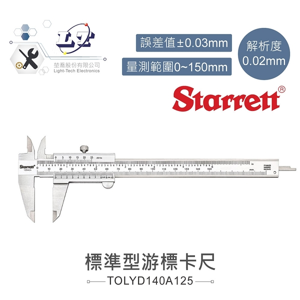 """『堃喬』6""""游標卡尺 Starrett 125MEA-6/150 測量範圍 0 ~ 150mm 解析度0.02mm『堃邑Oget』"""