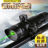 鎖定款紅外線激光瞄準器 紅外綠外線激光準心瞄準鏡 校準器校瞄儀