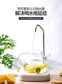 抽水器 電動飲水機桶裝水抽水器純凈水自動上水器吸水器智慧桌面式加水器 MKS霓裳細軟