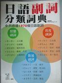 【書寶二手書T1/語言學習_ICZ】日語副詞分類詞典_鄧久貴