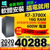 打卡雙重送 全新R7八核4.4G+16G+直升240 SSD硬碟8G獨顯600W電源正win全開主機三年保可刷卡