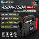 [富廉網]【飛樂 Philo】P63 手提式專業版汽柴油啟動電霸