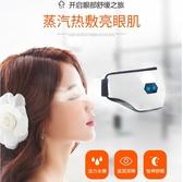 眼部按摩器 現貨按摩眼罩睡眠遮光男女熱敷透氣usb充電加熱護眼罩 雙12購物節