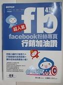【書寶二手書T4/行銷_KI1】超人氣Facebook粉絲專頁行銷加油讚 (第四版)_鄧文淵/總監製