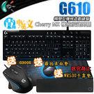 [ PC PARTY ]  送G300S 滑鼠+羅技桌面墊+WR530手靠墊 羅技 Logitech G610 白光 電競機栻式鍵盤 CHERRY青軸