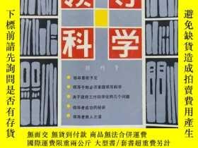 二手書博民逛書店創刊號:領導科學罕見1985年Y10164