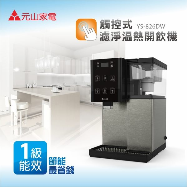 【折價卷現領現折 】 元山 YS-826DW 溫熱 YS826DW 開飲機 鏡面觸控式 分離式水箱 公司貨
