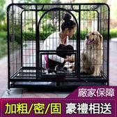 狗籠L-寵物窩加粗金毛狗籠子中型犬大型犬狗籠拉布拉多狗籠小型犬JY 免運滿499元88折秒殺