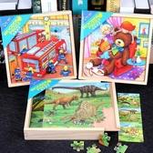 兒童木質盒裝拼圖益智寶寶2-3-4-5-6-7-8歲女男孩平圖幼兒園玩具