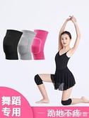 護具 舞蹈護膝女秋訓練加厚瑜伽兒童護腿跑步運動關節跪地練功跳舞專用 宜品居家