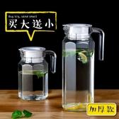 冷水壺玻璃涼水壺瓶