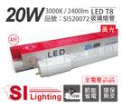 旭光 LED T8 20W 3000K ...