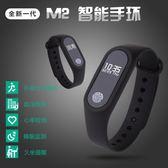 M2智慧手環男運動手錶女多功能監測藍芽睡眠跑步計步器·皇者榮耀3C