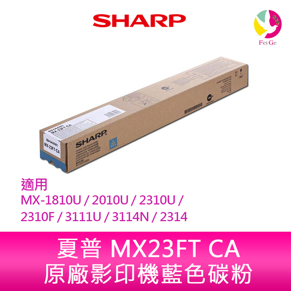 SHARP 夏普 MX23FT CA原廠影印機藍色碳粉 *適用MX-1810U/2010U/2310U/2310F/3111U/3114N/2314
