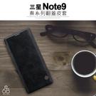 紳士風! SAMSUNG Note9 三星 N9600 皮套 保護套 手機殼 手機套 側掀 插卡 皮革 輕薄 保護殼