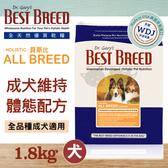 [寵樂子]《美國貝斯比 BEST BREED》成犬維持體態配方 1.8kg / 全品種成犬適用