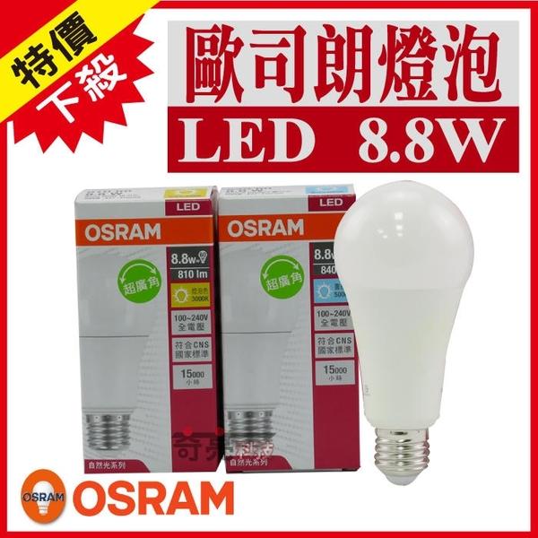 下殺特價 OSRAM 歐司朗 8.8W LED燈泡 省電燈泡 全電壓 E27燈泡【奇亮精選】
