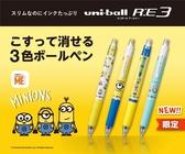 【買一送一】限量  三菱UNI   URE3-600D 0.5 三色小小兵摩樂筆鋼珠筆 魔擦筆 買筆送筆 【金玉堂文具】